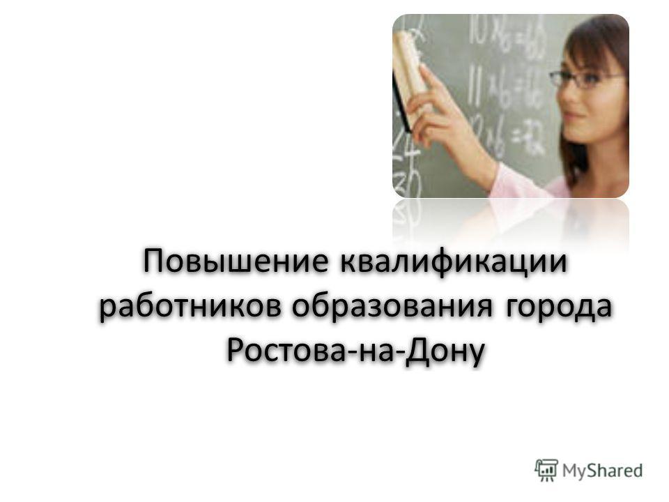 Повышение квалификации работников образования города Ростова-на-Дону