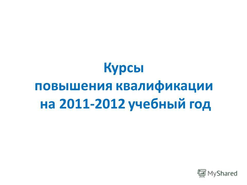 Курсы повышения квалификации на 2011-2012 учебный год