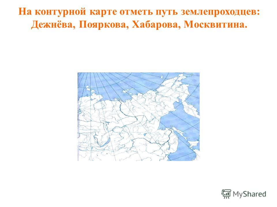 На контурной карте отметь путь землепроходцев: Дежнёва, Пояркова, Хабарова, Москвитина.