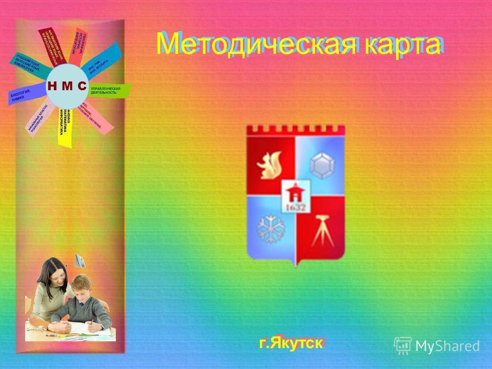 Методическая карта Н М С г.Якутск