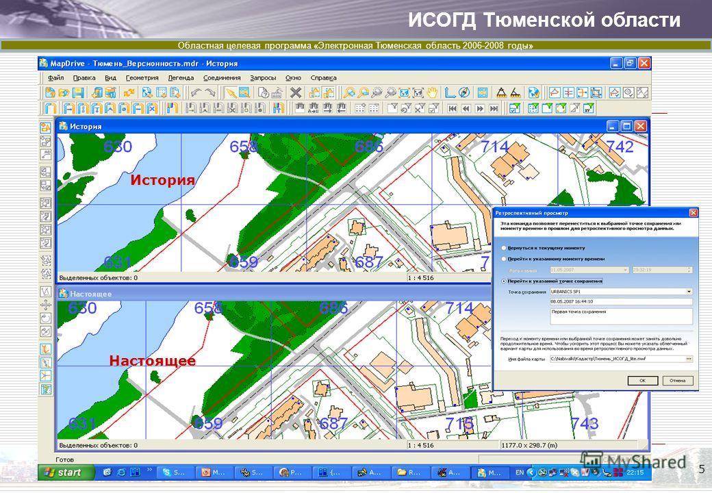 ИСОГД Тюменской области Областная целевая программа «Электронная Тюменская область 2006-2008 годы» 5 История Настоящее 5
