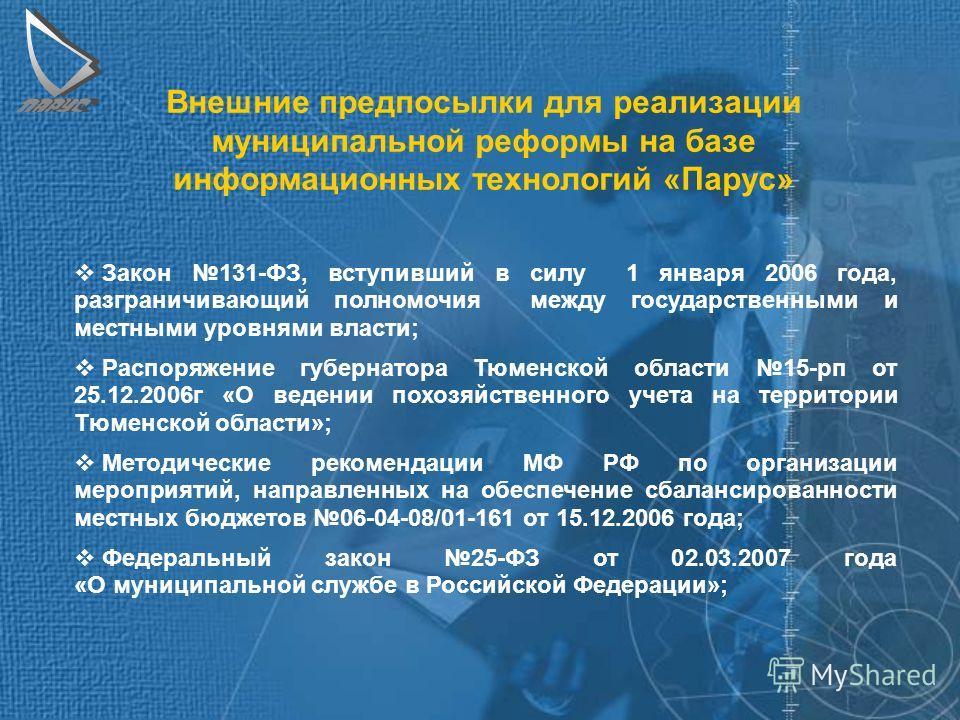 Закон 131-ФЗ, вступивший в силу 1 января 2006 года, разграничивающий полномочия между государственными и местными уровнями власти; Распоряжение губернатора Тюменской области 15-рп от 25.12.2006г «О ведении похозяйственного учета на территории Тюменск