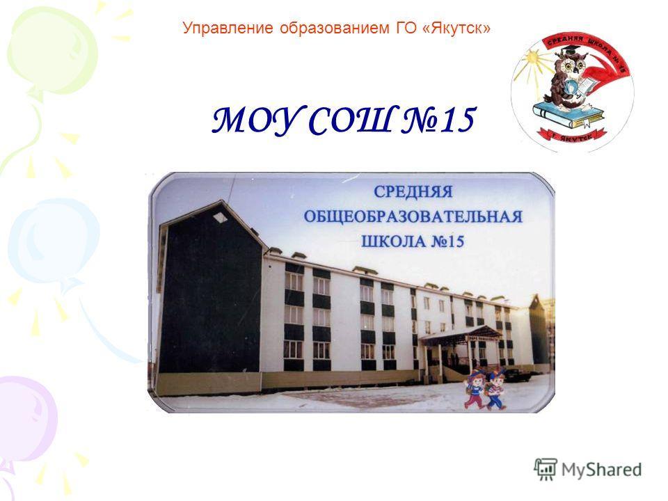 Управление образованием ГО «Якутск» МОУ СОШ 15