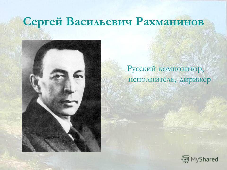 Сергей Васильевич Рахманинов Русский композитор, исполнитель, дирижер