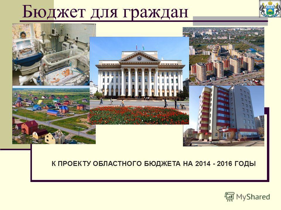 Бюджет для граждан К ПРОЕКТУ ОБЛАСТНОГО БЮДЖЕТА НА 2014 - 2016 ГОДЫ