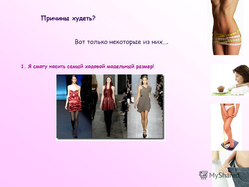 Причины худеть? Вот только некоторые из них…. 1. Я смогу носить самый ходовой модельный размер!