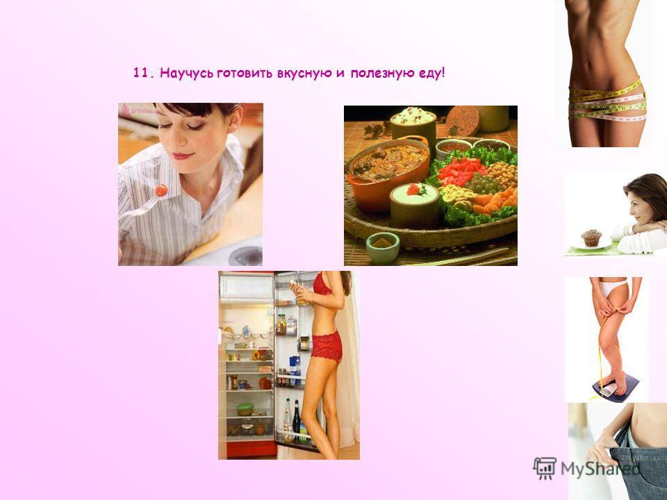 11. Научусь готовить вкусную и полезную еду!