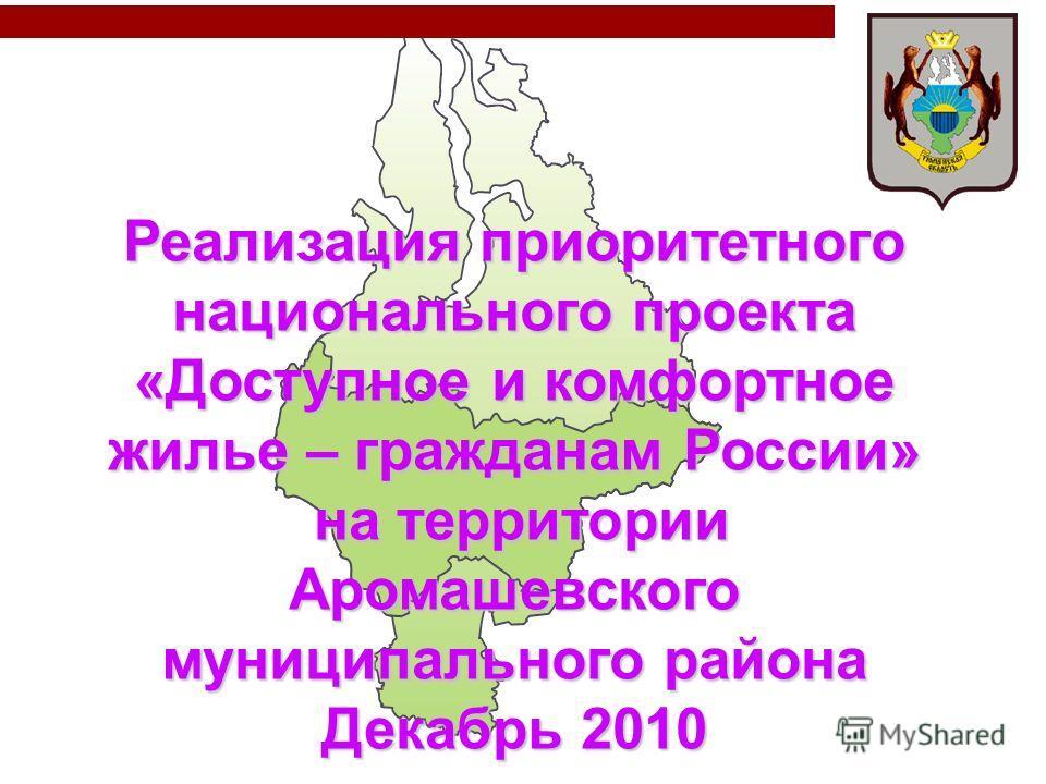 Реализация приоритетного национального проекта «Доступное и комфортное жилье – гражданам России» на территории на территории Аромашевского муниципального района Декабрь 2010