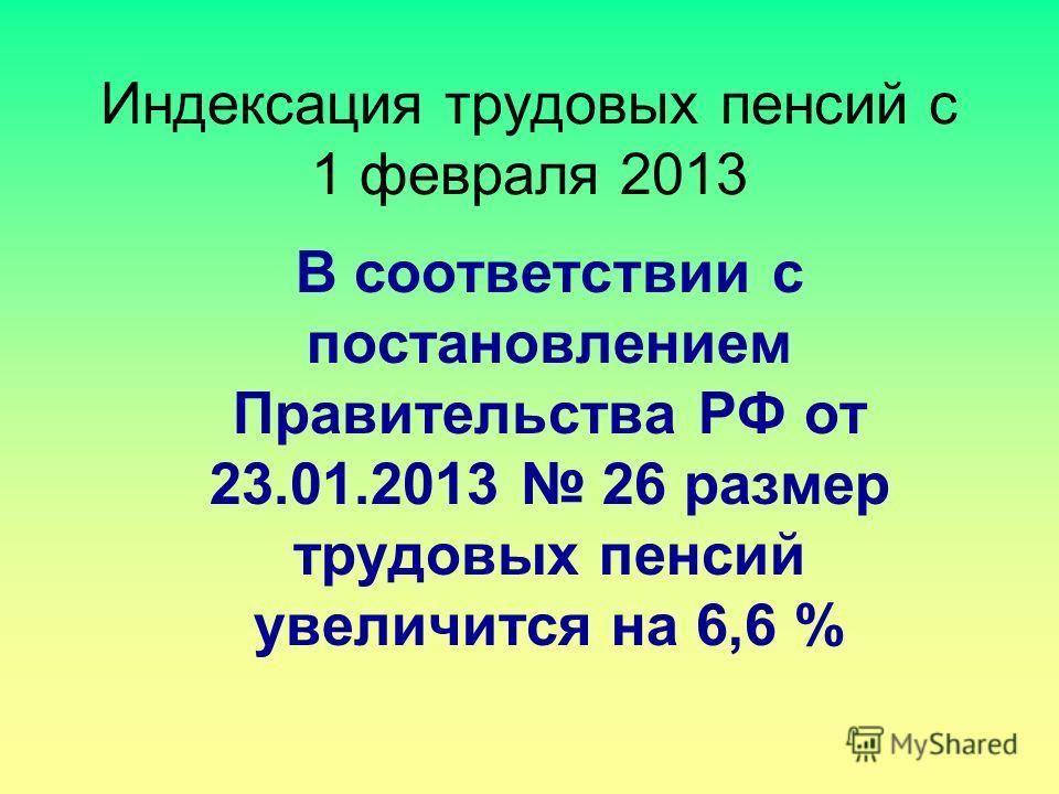 С 2002 по 2004 год пенсия