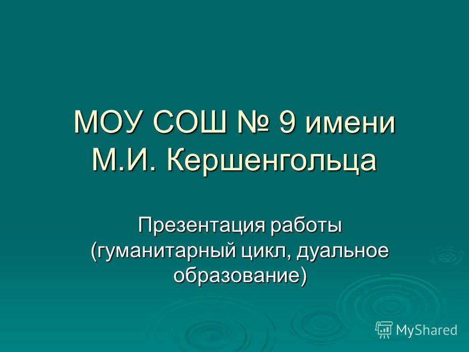 МОУ СОШ 9 имени М.И. Кершенгольца Презентация работы (гуманитарный цикл, дуальное образование)