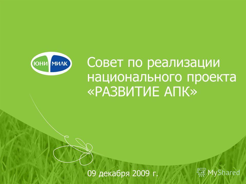 Совет по реализации национального проекта «РАЗВИТИЕ АПК» 09 декабря 2009 г.
