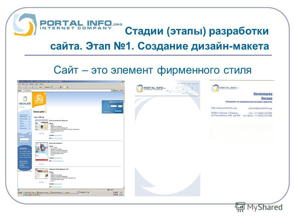 Стадии (этапы) разработки сайта. Этап 1. Создание дизайн-макета Сайт – это элемент фирменного стиля