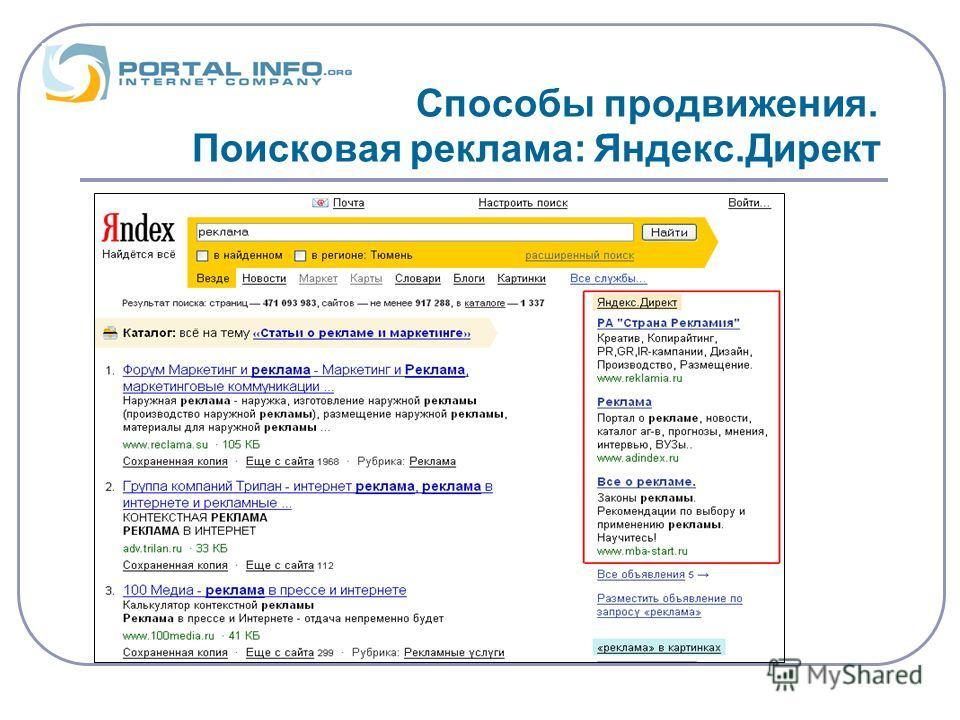 Способы продвижения. Поисковая реклама: Яндекс.Директ
