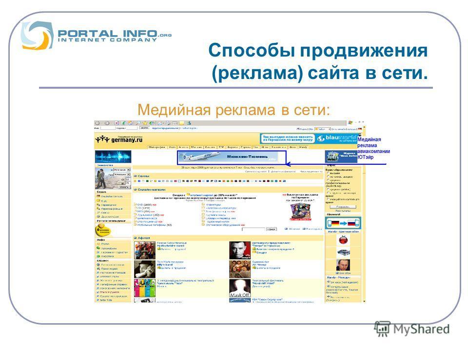 Способы продвижения (реклама) сайта в сети. Медийная реклама в сети: