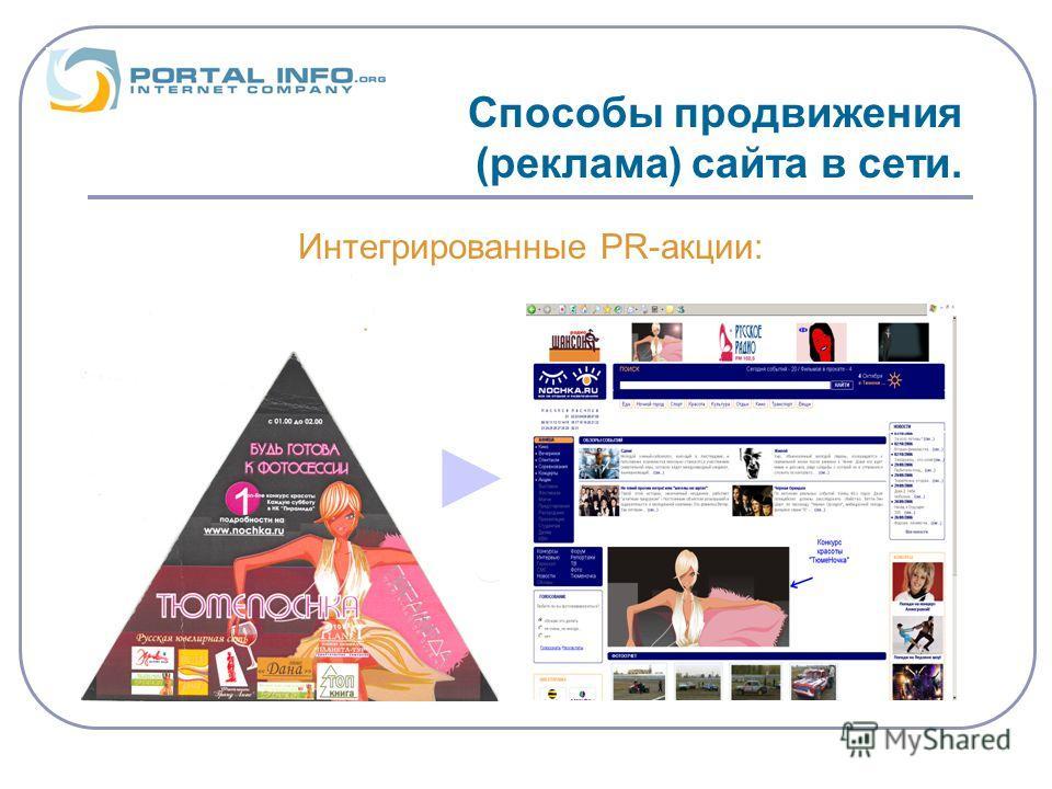 Способы продвижения (реклама) сайта в сети. Интегрированные PR-акции: