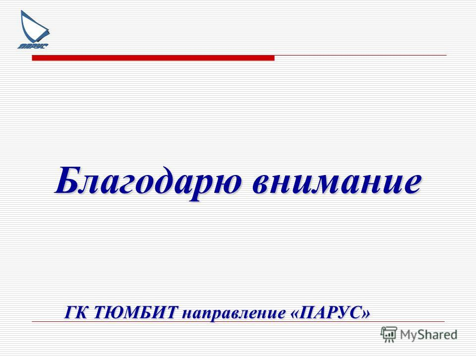 Благодарю внимание ГК ТЮМБИТ направление «ПАРУС»