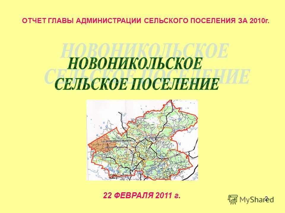2 22 ФЕВРАЛЯ 2011 г. ОТЧЕТ ГЛАВЫ АДМИНИСТРАЦИИ СЕЛЬСКОГО ПОСЕЛЕНИЯ ЗА 2010г.
