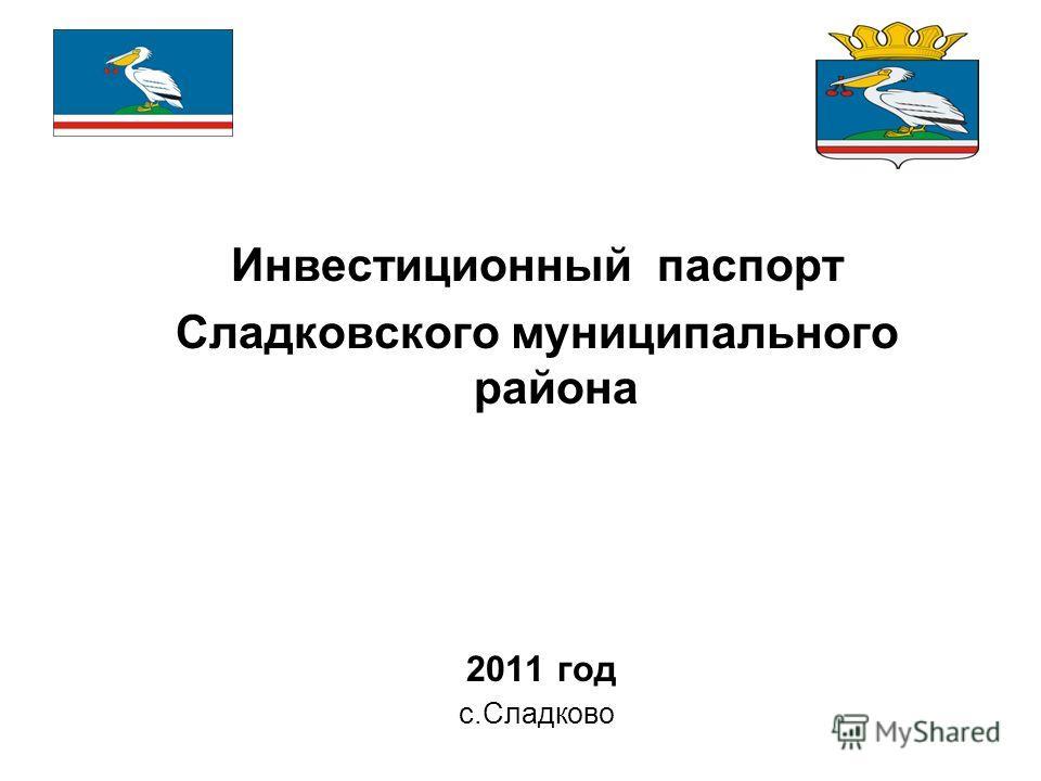 Инвестиционный паспорт Сладковского муниципального района 2011 год с.Сладково
