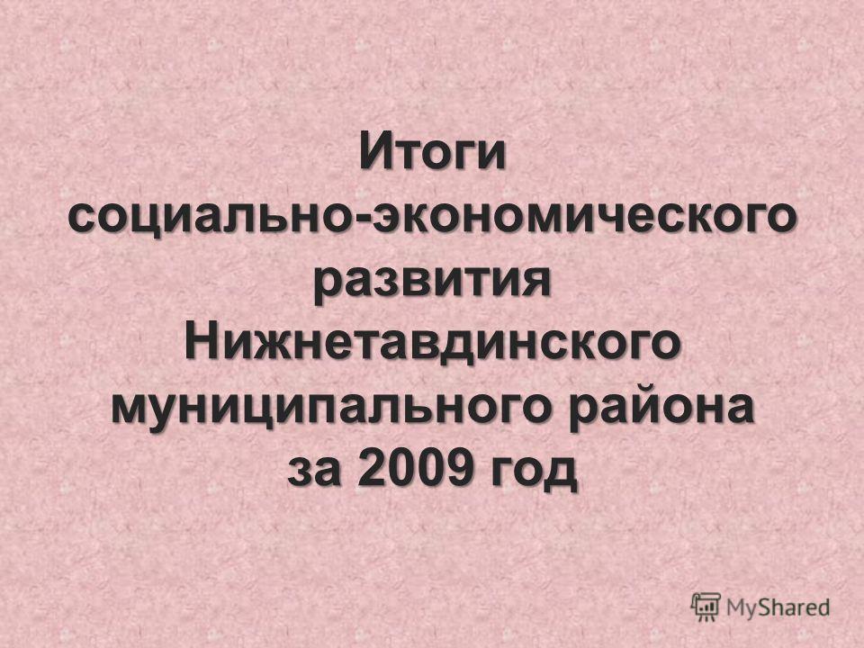 Итоги социально-экономического развития Нижнетавдинского муниципального района за 2009 год