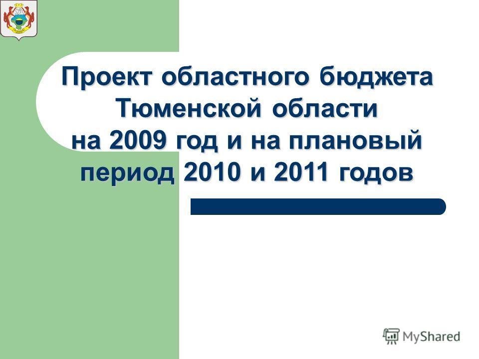 Проект областного бюджета Тюменской области на 2009 год и на плановый период 2010 и 2011 годов