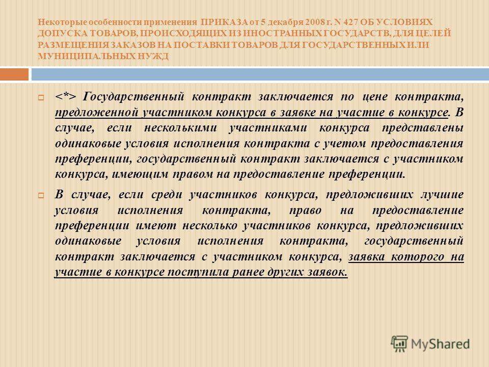 Некоторые особенности применения ПРИКАЗА от 5 декабря 2008 г. N 427 ОБ УСЛОВИЯХ ДОПУСКА ТОВАРОВ, ПРОИСХОДЯЩИХ ИЗ ИНОСТРАННЫХ ГОСУДАРСТВ, ДЛЯ ЦЕЛЕЙ РАЗМЕЩЕНИЯ ЗАКАЗОВ НА ПОСТАВКИ ТОВАРОВ ДЛЯ ГОСУДАРСТВЕННЫХ ИЛИ МУНИЦИПАЛЬНЫХ НУЖД Государственный контр