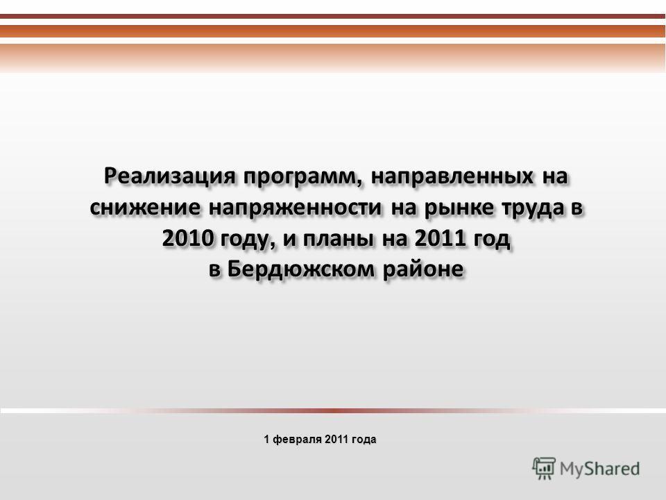 Реализация программ, направленных на снижение напряженности на рынке труда в 2010 году, и планы на 2011 год в Бердюжском районе Реализация программ, направленных на снижение напряженности на рынке труда в 2010 году, и планы на 2011 год в Бердюжском р