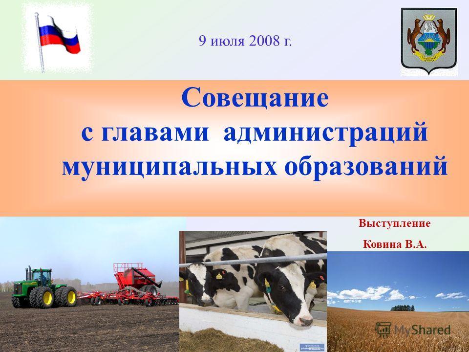Совещание с главами администраций муниципальных образований 9 июля 2008 г. Выступление Ковина В.А.