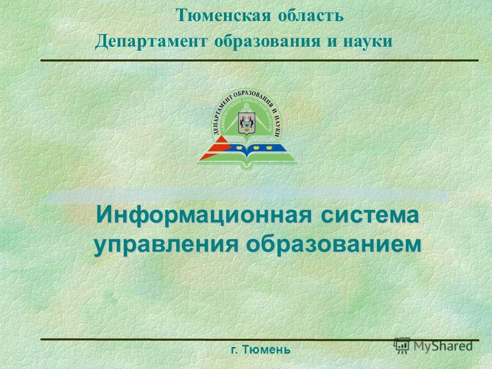 г. Тюмень Департамент образования и науки Тюменская область Информационная система управления образованием