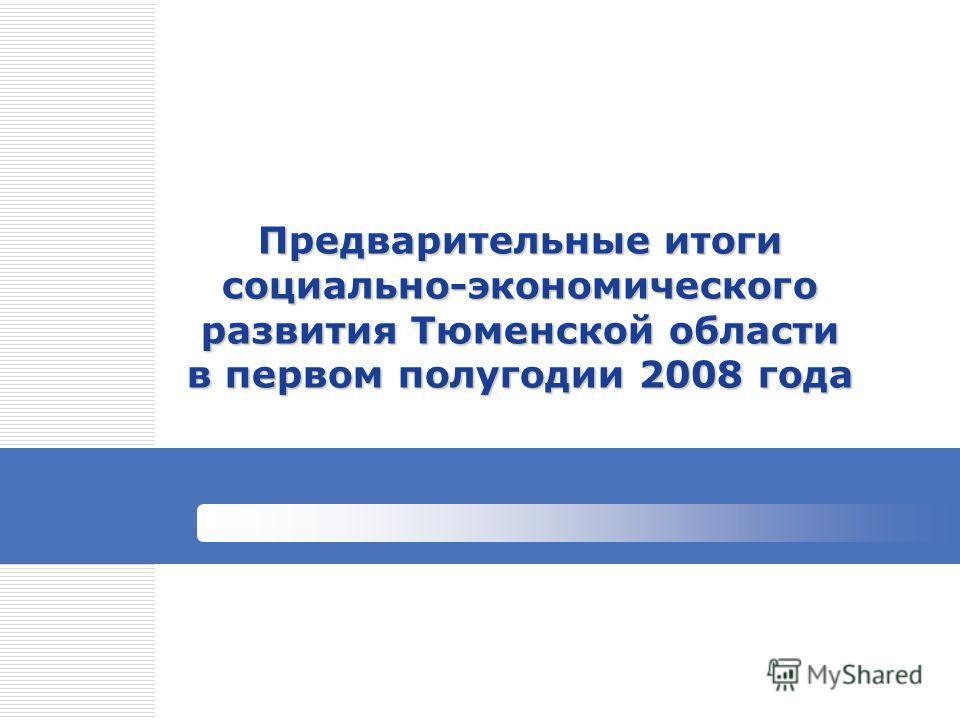 Предварительные итоги социально-экономического развития Тюменской области в первом полугодии 2008 года