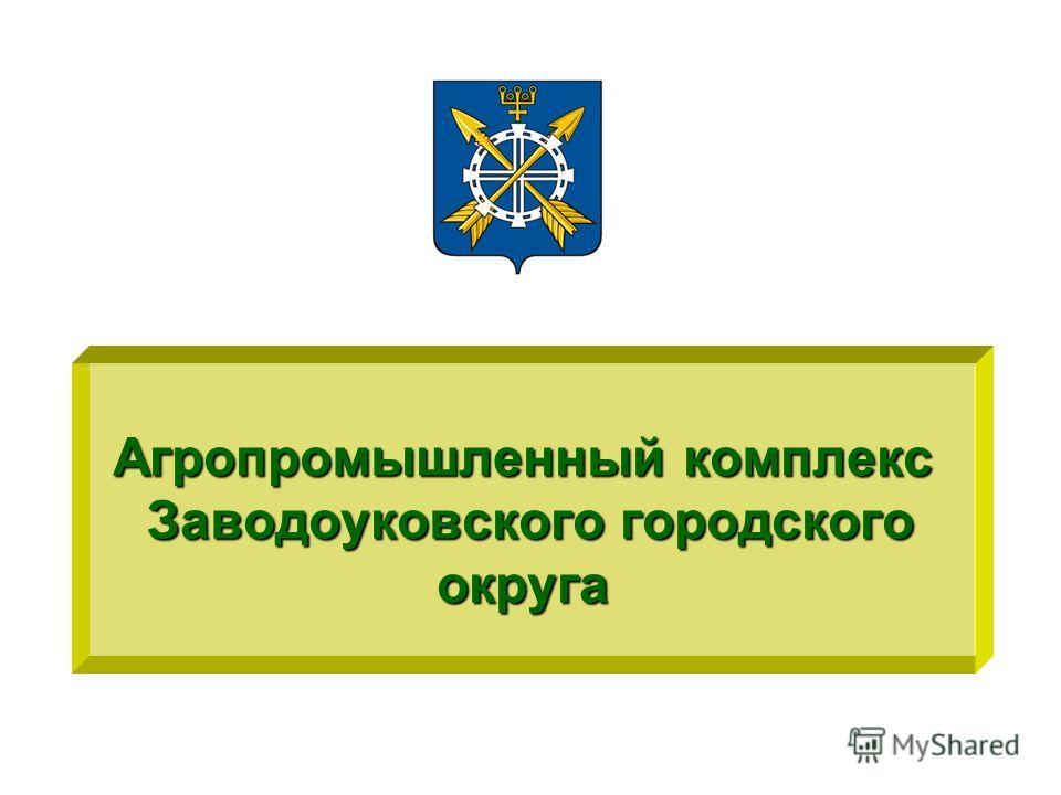 Агропромышленный комплекс Заводоуковского городского округа