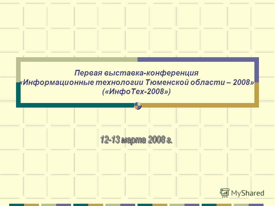 Первая выставка-конференция «Информационные технологии Тюменской области – 2008» («ИнфоТех-2008»)