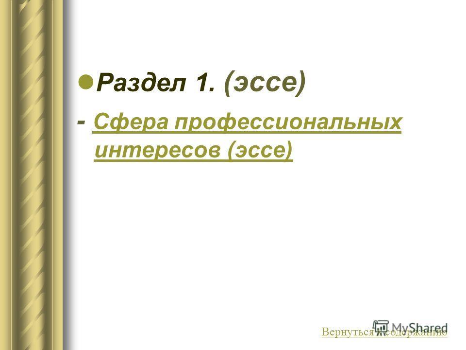 Раздел 1. (эссе) - Сфера профессиональных интересов (эссе) Сфера профессиональных интересов (эссе) Вернуться к содержанию