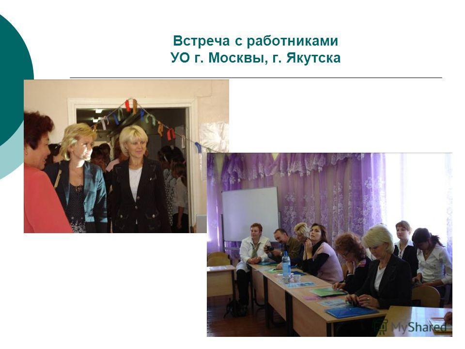 Встреча с работниками УО г. Москвы, г. Якутска