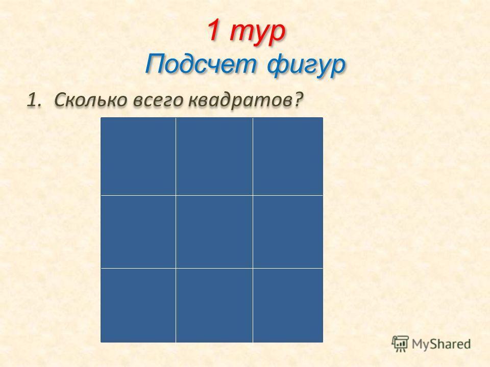 1 тур Подсчет фигур 1.Сколько всего квадратов?