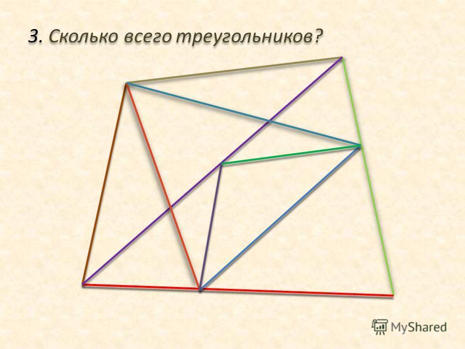 3. Сколько всего треугольников?