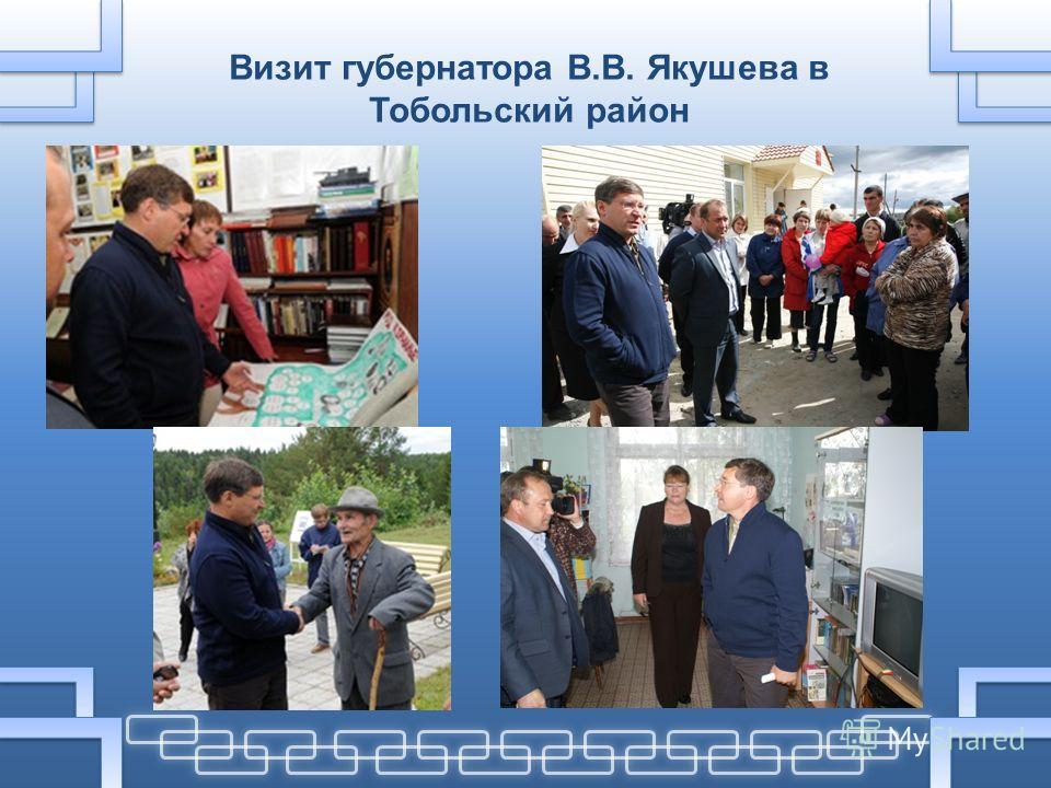 Визит губернатора В.В. Якушева в Тобольский район