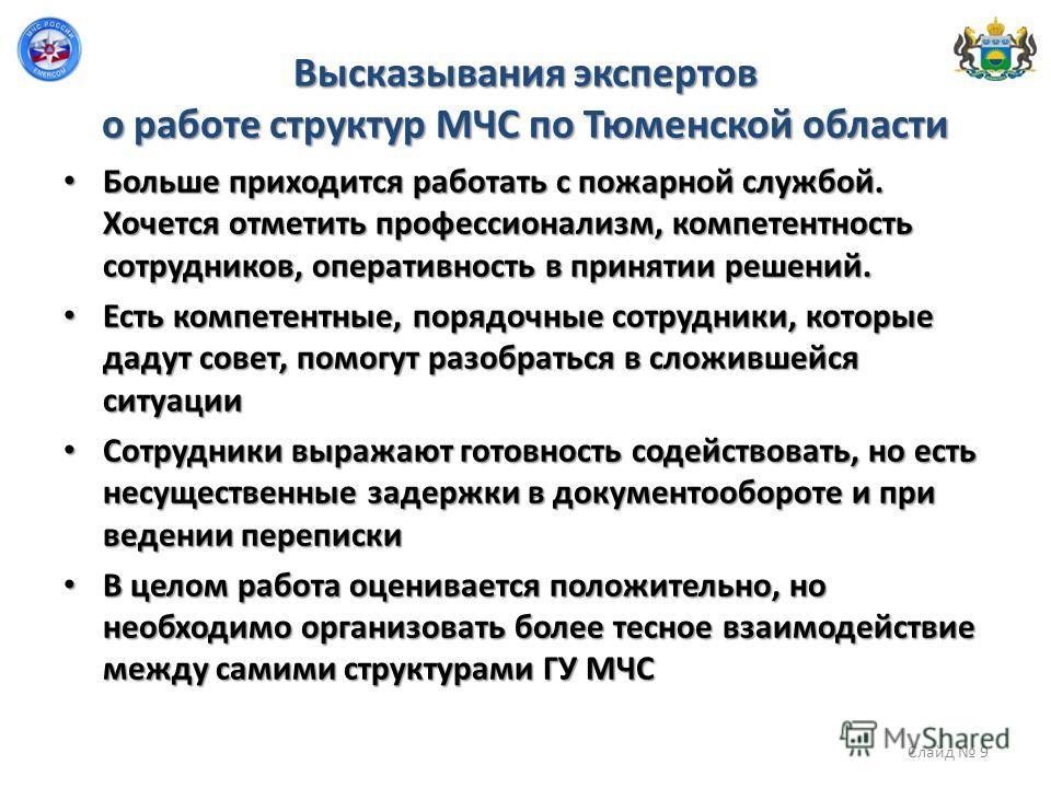 Высказывания экспертов о работе структур МЧС по Тюменской области Больше приходится работать с пожарной службой. Хочется отметить профессионализм, компетентность сотрудников, оперативность в принятии решений. Больше приходится работать с пожарной слу