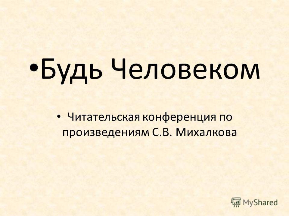 Будь Человеком Читательская конференция по произведениям С.В. Михалкова