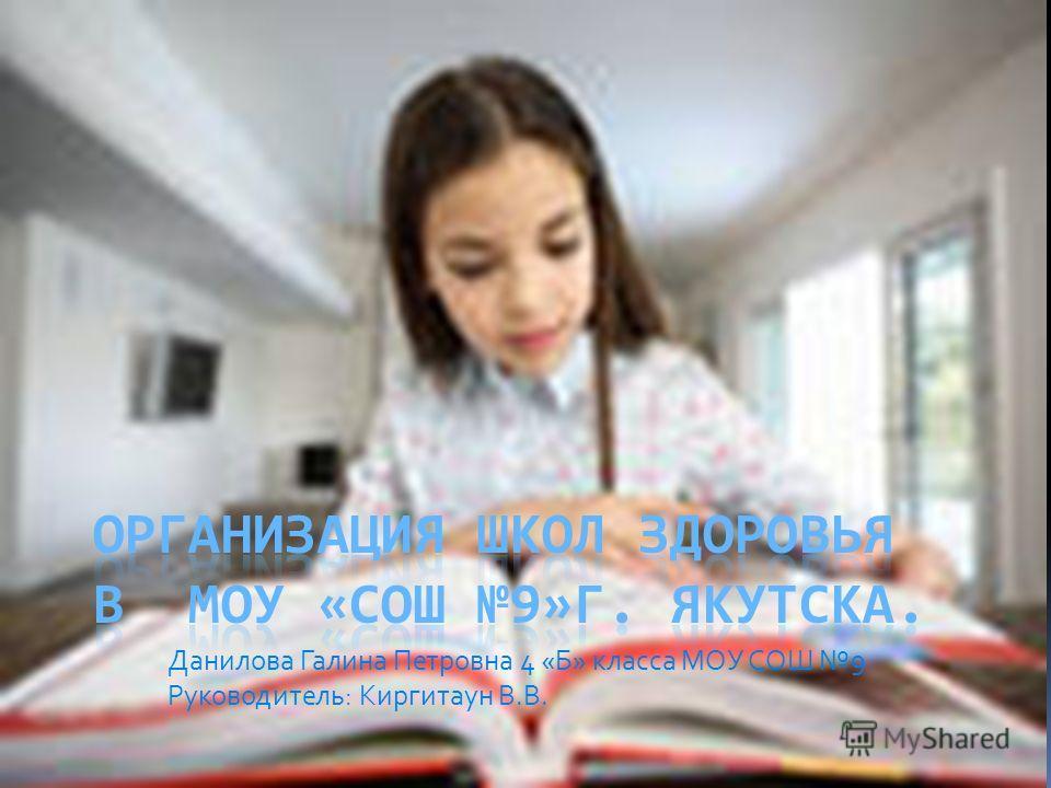 Данилова Галина Петровна 4 «Б» класса МОУ СОШ 9 Руководитель: Киргитаун В.В.