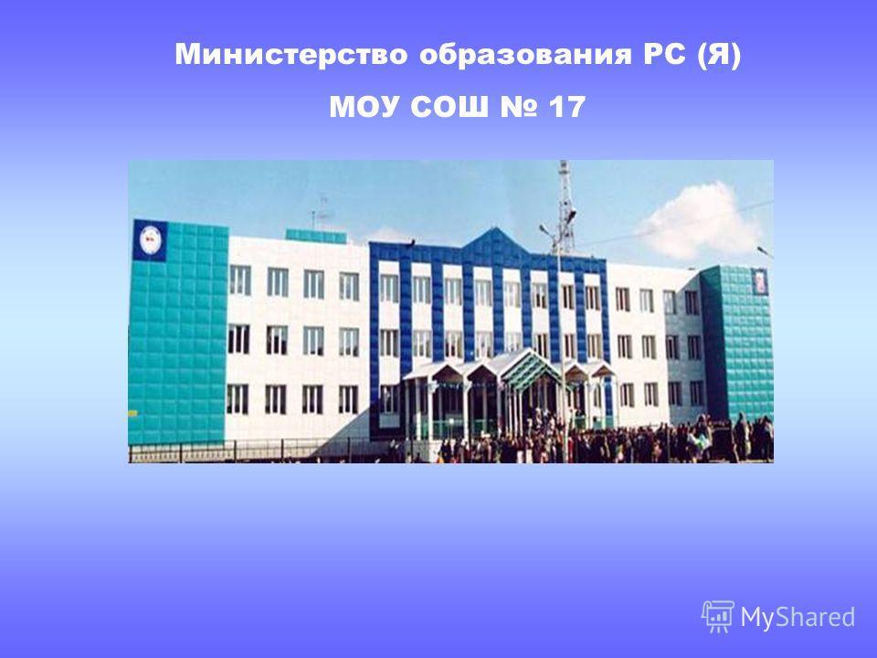 Министерство образования РС (Я) МОУ СОШ 17