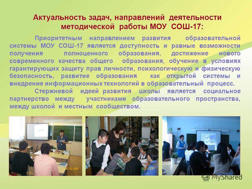 Актуальность задач, направлений деятельности методической работы МОУ СОШ-17: Приоритетным направлением развития образовательной системы МОУ СОШ-17 является доступность и равные возможности получения полноценного образования, достижение нового совреме