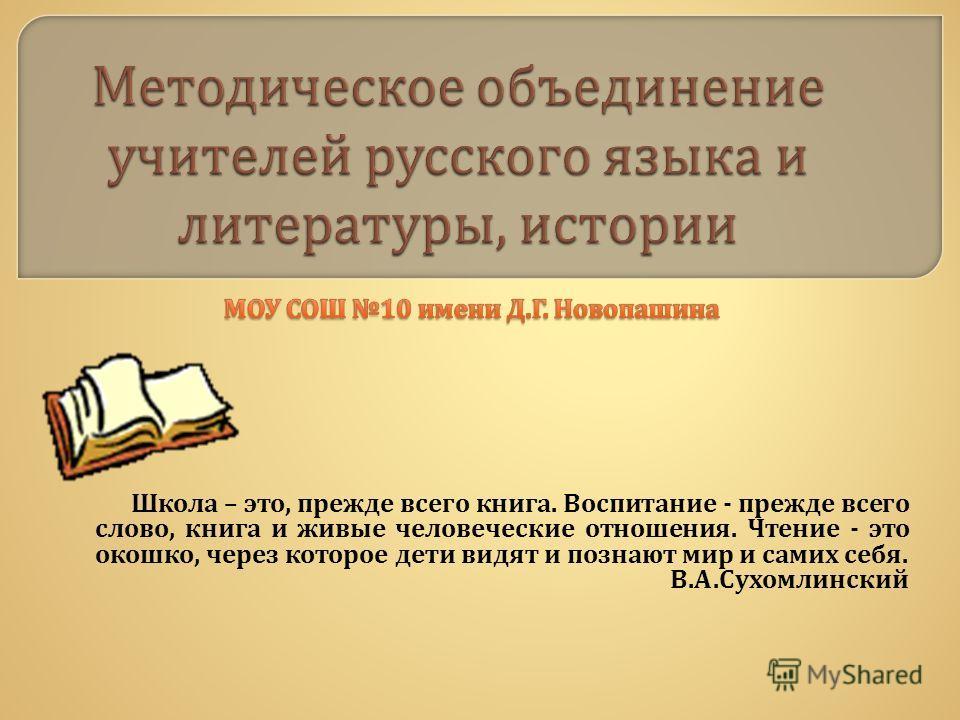 Школа – это, прежде всего книга. Воспитание - прежде всего слово, книга и живые человеческие отношения. Чтение - это окошко, через которое дети видят и познают мир и самих себя. В. А. Сухомлинский