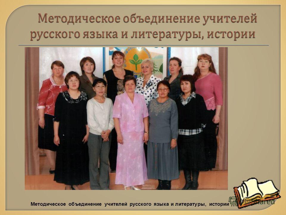 Методическое объединение учителей русского языка и литературы, истории