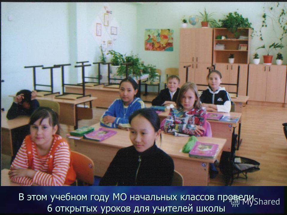 В этом учебном году МО начальных классов провели 6 открытых уроков для учителей школы