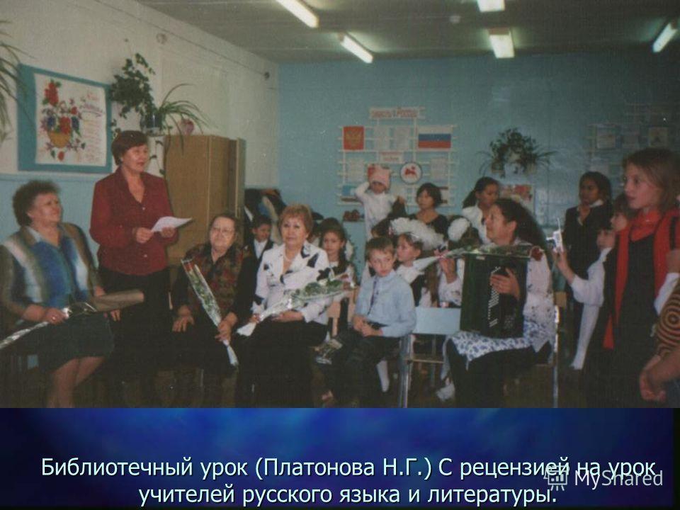 Библиотечный урок (Платонова Н.Г.) С рецензией на урок учителей русского языка и литературы.