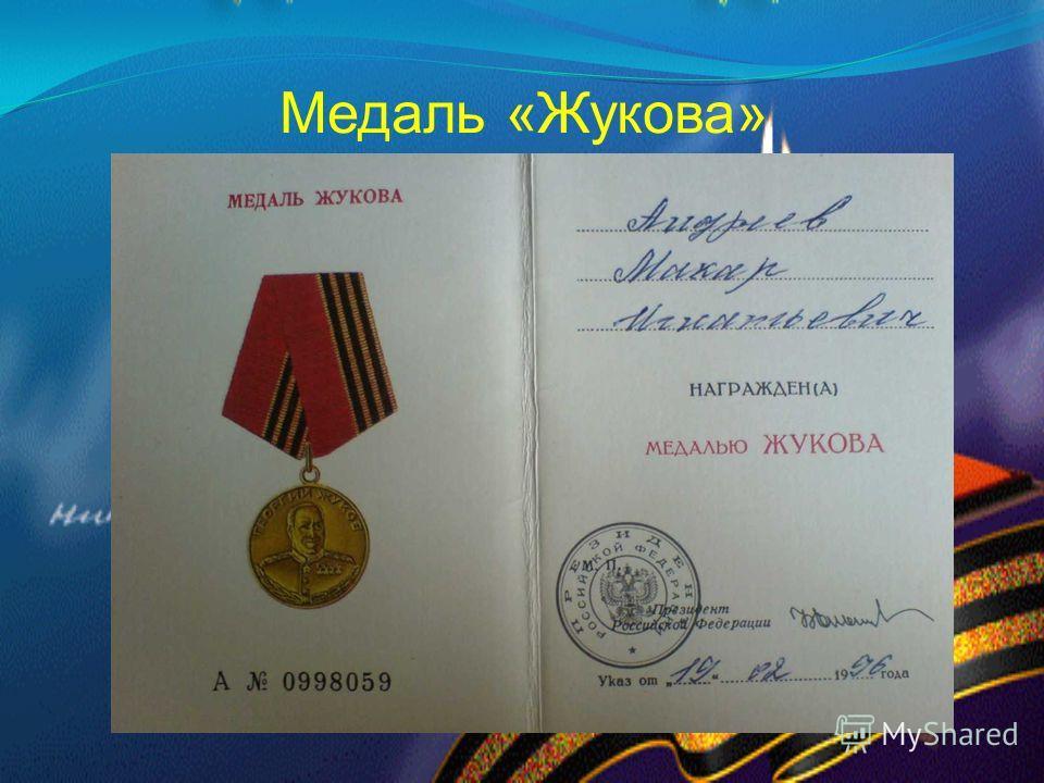 Медаль «Жукова»