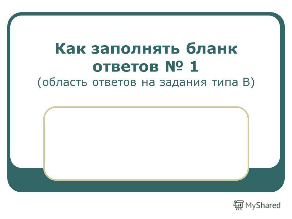 Как заполнять бланк ответов 1 (область ответов на задания типа В)