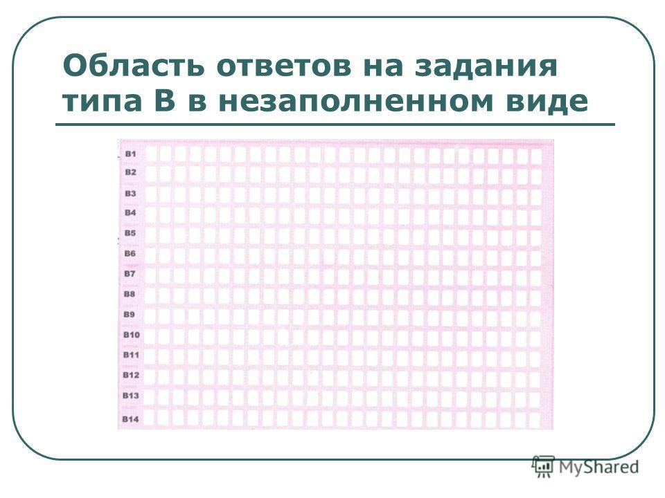 Область ответов на задания типа В в незаполненном виде