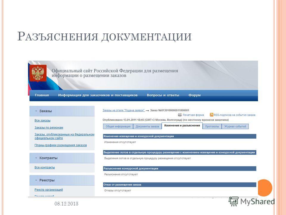 Р АЗЪЯСНЕНИЯ ДОКУМЕНТАЦИИ 08.12.2013 32