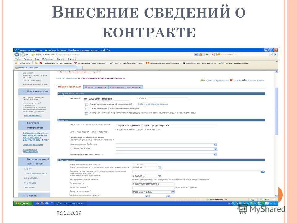 В НЕСЕНИЕ СВЕДЕНИЙ О КОНТРАКТЕ 08.12.2013 45